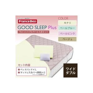 フランスベッド GOOD SLEEP Plus ウォッシャブルウール3点セット(ベッドパッド・マットレスカバー) ワイドダブル healthy-living