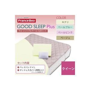 フランスベッド GOOD SLEEP Plus ウォッシャブルウール3点セット(ベッドパッド・マットレスカバー) クイーン healthy-living