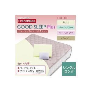 フランスベッド GOOD SLEEP Plus ウォッシャブルウール3点セット(ベッドパッド・マットレスカバー) シングルロング healthy-living