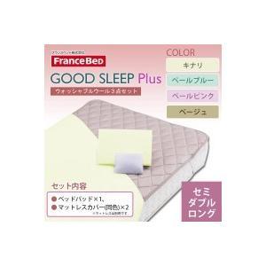 フランスベッド GOOD SLEEP Plus ウォッシャブルウール3点セット(ベッドパッド・マットレスカバー) セミダブルロング healthy-living