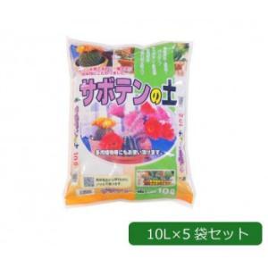 あかぎ園芸 サボテンの土 10L×5袋
