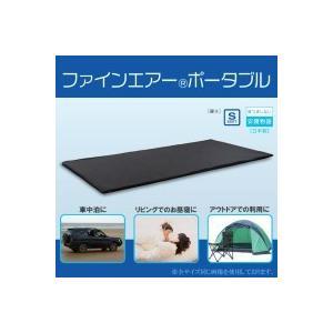 ファインエアーポータブル 約70×200cm ブラック FAPO-02 healthy-living