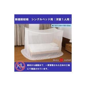 新越前蚊帳 シングルベッド用(洋室1人用) EKBS-01 healthy-living