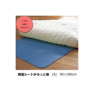 西川リビング 1319-04211 (S)90×180cm シリカゲル入り調湿シートからっと寝 (23)ブルー healthy-living