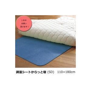西川リビング 1319-04229 (SD)110×180cm シリカゲル入り調湿シートからっと寝 (23)ブルー healthy-living
