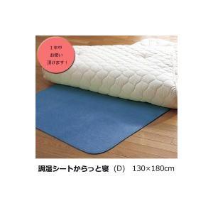 西川リビング 1319-04237 (D)130×180cm シリカゲル入り調湿シートからっと寝 (23)ブルー healthy-living
