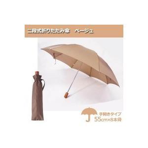 二段式折りたたみ傘 ベージュ CMR01H|healthy-living