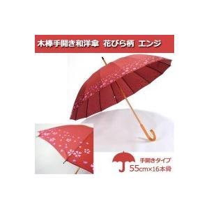 木棒手開き和洋傘 花びら柄 エンジ CMI3503D|healthy-living