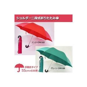 ショルダー二段式折りたたみ傘|healthy-living