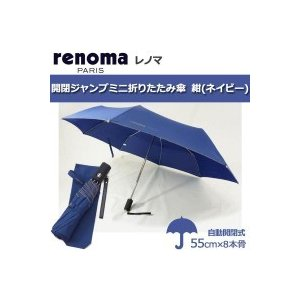 renoma レノマ 開閉ジャンプミニ折りたたみ傘 紺(ネイビー) CMR5011A|healthy-living