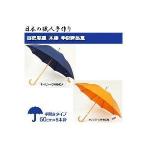 日本の職人手作り 高密度織 木棒 手開き長傘 |healthy-living