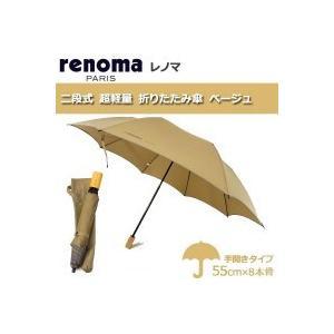 renoma レノマ 二段式 超軽量 折りたたみ傘 ベージュ CMR802H|healthy-living