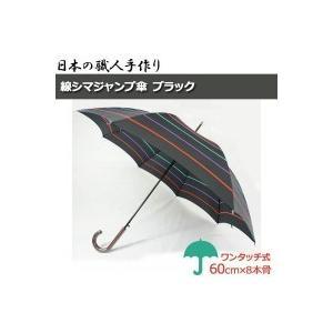 日本の職人手作り 線シマジャンプ傘 ブラック CMS7033E|healthy-living