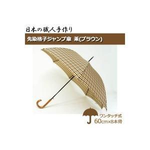 日本の職人手作り 先染格子ジャンプ傘 茶(ブラウン) CMU160C|healthy-living