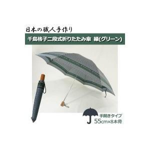 日本の職人手作り 千鳥格子二段式折りたたみ傘 緑(グリーン) CMC102B|healthy-living