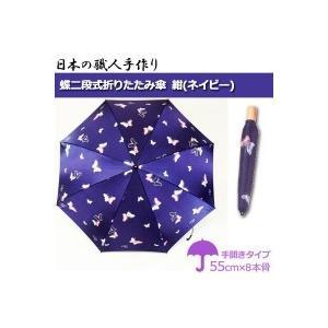 日本の職人手作り 蝶二段式折りたたみ傘 紺(ネイビー) CMM102A|healthy-living