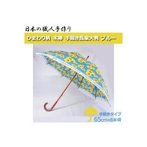 日本の職人手作り ひまわり柄 木棒 手開き長傘大判 ブルー CMD165F|healthy-living
