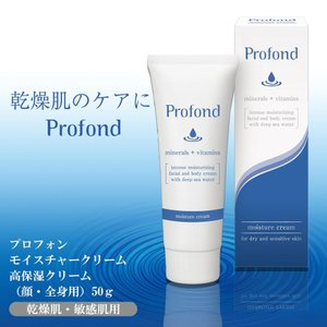 profond(プロフォン) モイスチャークリーム 高保湿クリーム(顔・全身用) 50g|healthy-living
