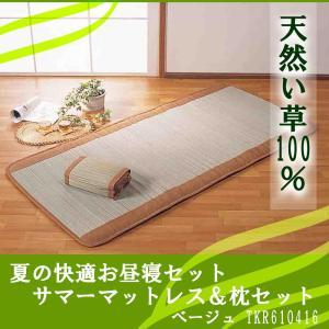 夏の快適お昼寝セット い草 サマーマットレス&枕セット ベージュ TKR610416 healthy-living
