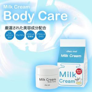 Milk Cream(ミルククリーム) Body Care(ボディケア) 30g|healthy-living