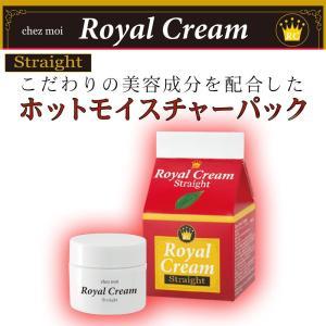 Royal Cream(ロイヤルクリーム) Straight(ストレート) モイスチャーパック 30g|healthy-living