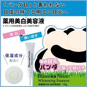 Blanc et Noire(ブラン エ ノアール) Whitening Essence(ホワイトニングエッセンス) 美白美容液 医薬部外品 15mL|healthy-living
