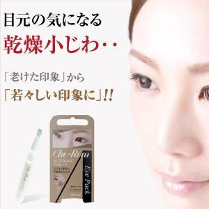 Chu-Rum(チュルム) Eye Pack(アイパック) 目元用パック|healthy-living