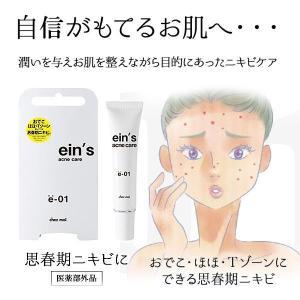 ein's(アインス) acne care(アクネケア) e-01(思春期ニキビ) 医薬部外品 15g|healthy-living