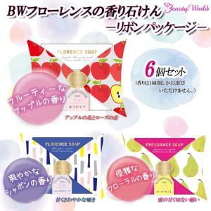 ビューティーワールド BWフローレンスの香り石けん リボンパッケージ 6個セット|healthy-living