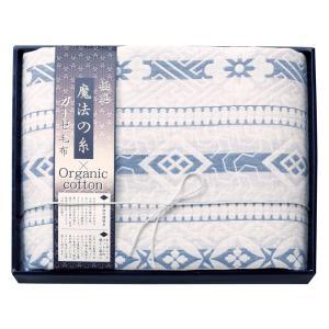 極選魔法の糸×オーガニック プレミアム三重織ガーゼ毛布 GMOW-8110 ブルー healthy-living