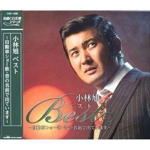 CD 小林旭 ベスト 〜自動車ショー歌・昔の名前で出ています〜 CRC-1608 ...