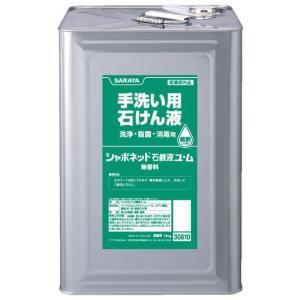 サラヤ シャボネット 石鹸液ユ・ム 18kg×1缶 healthy-living