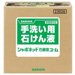 サラヤ シャボネット 石鹸液ユ・ム 20kg×1箱 BIB healthy-living