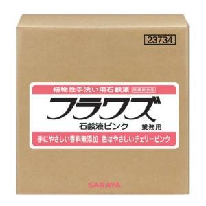 サラヤ フラワズ石鹸液ピンク 20kg BIB 1箱 healthy-living