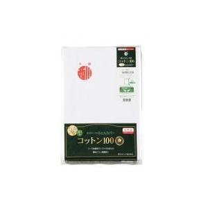 西川リビング 2111-28541 敷きふとんカバー(コットン100) 105×210|healthy-living