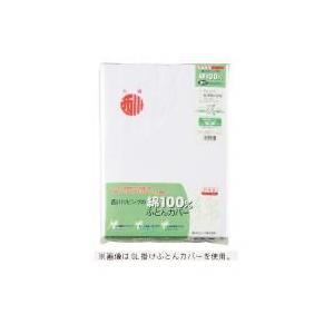 西川リビング 2114-12135 掛けふとんカバー(綿100%白カバー) SL|healthy-living