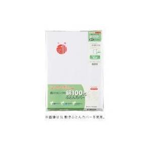 西川リビング 2114-12473 敷きふとんカバー(綿100%白カバー) SL|healthy-living