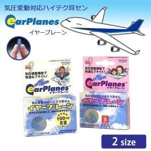 飛行機などの気圧の変化で起きる耳の痛みを軽減!アメリカ製イヤープレーン