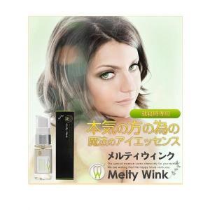 メルティウィンク(Melty Wink) 二重美容液|healthy-living