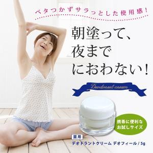 薬用デオドラントクリーム携帯用 10個セット|healthy-living