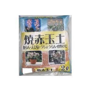1-22 あかぎ園芸 焼赤玉土 小粒 2L 10袋