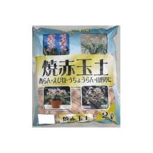 1-20 あかぎ園芸 焼赤玉土 大粒 2L 10袋