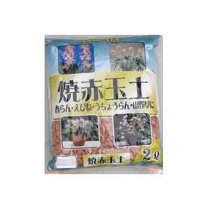 1-21 あかぎ園芸 焼赤玉土 中粒 2L 10袋