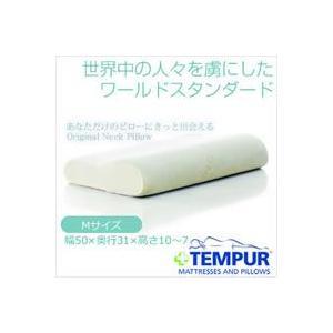 Tempur(R)(テンピュール)オリジナルネックピローM