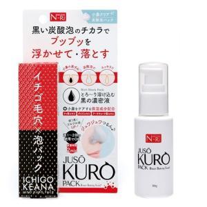JUSO KURO PACK|healthy-living