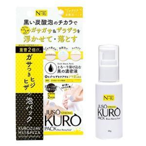 JUSO KURO STRONG PACK|healthy-living
