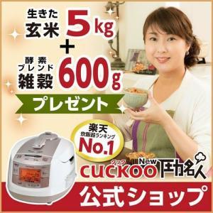 【ポイント10倍】生きた玄米5k+雑穀600gプレゼント!発芽玄米炊飯器 CUCKOO New圧力名人 3年保証付き!国内で最も新しいタイプ