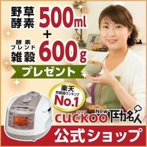 【ポイント10倍】野草酵素500mlを1本と酵素ブレンド雑穀...