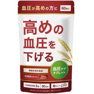 血圧ケアタブレット 高めの血圧対策 機能性表示食品 サプリ GABA(ギャバ) サーデンペプチド ヒハツ 田七人参 30日分 サプリメントの画像