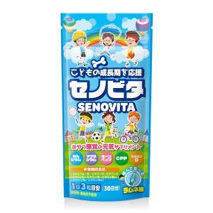 子供 身長 成長 サプリ カルシウム ビタミン ボーンペップ アルギニン サプリメント セノビタ  ...